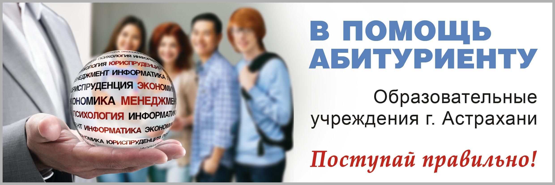 Абитуриентам_Инфо
